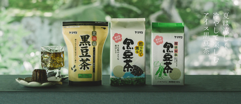 夏は涼しく冷やして楽しむアイス黒豆茶