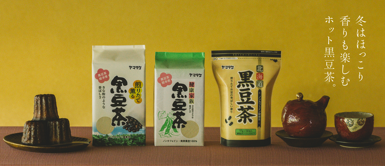 冬はほっこり香りも楽しむホット黒豆茶