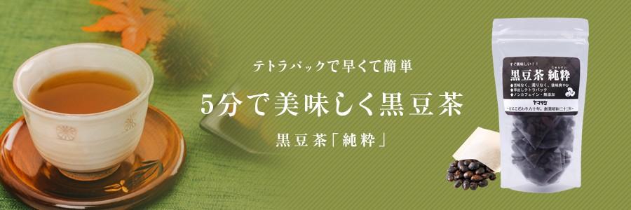 5分でおいしく黒豆茶
