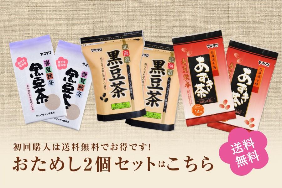 黒豆茶総本家ヤマタケショップサイト