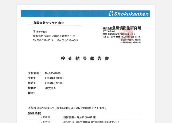 houkokusho