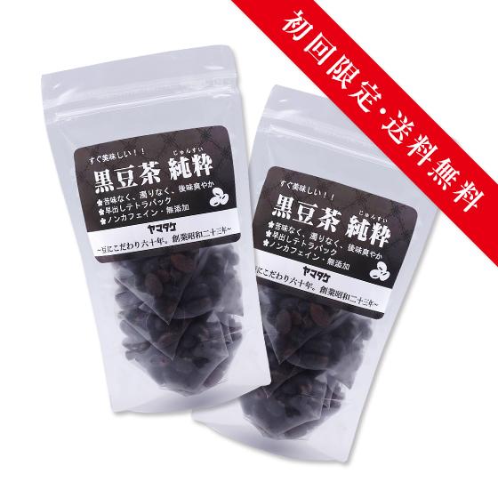 黒豆茶 純粋 お試しセット