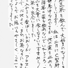 熊本県:女性 お客様の声