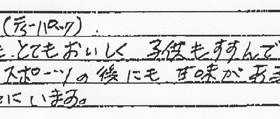 宮崎県:女性 お客様の声