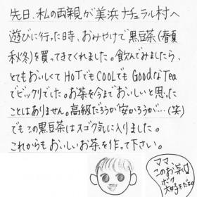 voice03-1