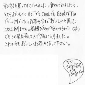 愛知県:女性 お客様の声