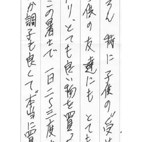 広島県:女性 お客様の声